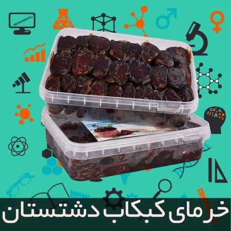 خرید خرمای کبکاب دشتستان